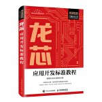 龙芯应用开发标准教程