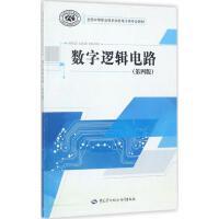 数字逻辑电路(第4版) 人力资源和社会保障部教材办公室 组织编写