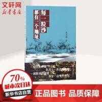 每一粒沙都有一个地址 四川文艺出版社