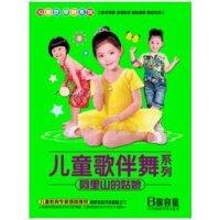 儿童歌伴舞系列阿里山的姑娘 4VCD IQJL 幼儿