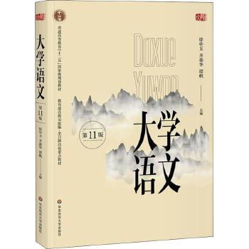 大学语文 第11版 华东师范大学出版社 【文轩正版图书】