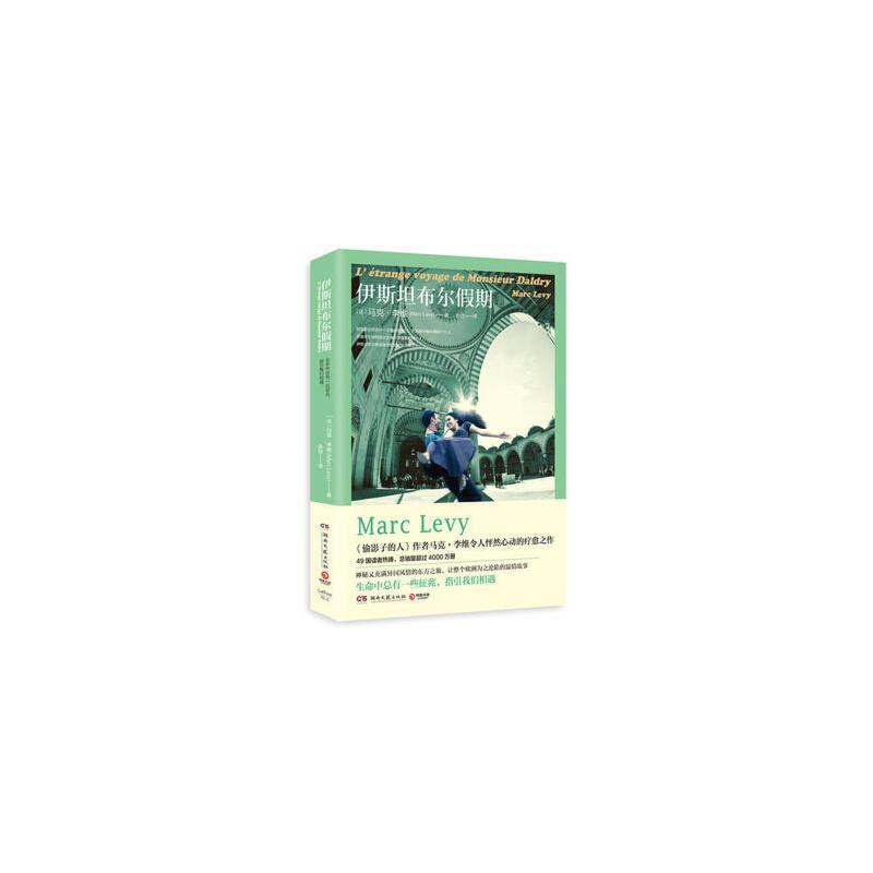 伊斯坦布尔假期(新版) 正版书籍 限时抢购 当当低价 团购更优惠 13521405301 (V同步)