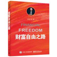 正版 财富自由之路 通往财富自由之路 李笑来投资理财指南经济管理书籍财富智慧 财商思维投资方法与技巧教材书籍 把时间当作