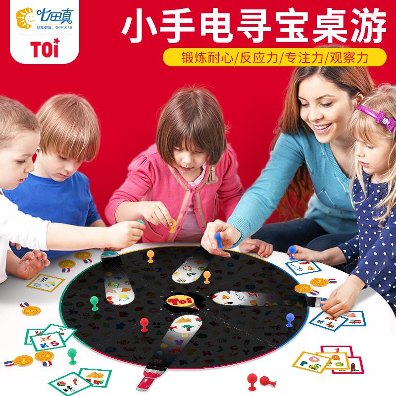 手电找找看桌游儿童亲子互动游戏桌面逻辑思维训练益智类早教玩具 2种寻找模式 最多4人竞赛 多达136个配件