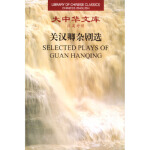 大中华文库--关汉卿杂剧选(汉英对照) Selected Plays of Guan Hanqing,(元)关汉卿,杨