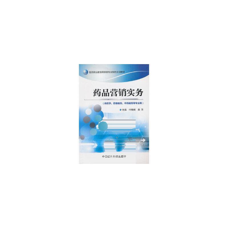 正版-H-药品营销实务 付晓娟,龚萍 9787506762502 中国医药科技出版社 枫林苑图书专营店 此书为全新正版,可开电子发票,请放心购买,团购量大请联系在线客服或15726655835