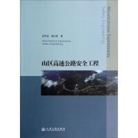 山区高速公路安全工程,吴华金,胡江碧,人民交通出版社9787114109263