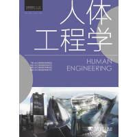 """中国高等院校""""十二五""""精品课程规划教材―人体工程学(中青雄狮出品)"""