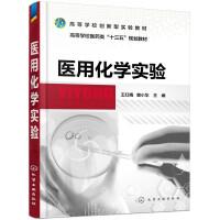 医用化学实验(王红梅)