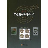 新版续集 华夏出版社
