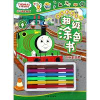 托马斯和朋友超级涂色书淘气的培西 上海辞书出版社