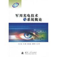 军用光电技术 与系统概论 国防工业出版社