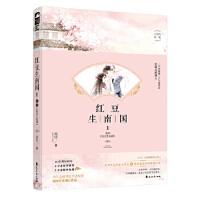 红豆生南国 1 凝陇 , 大鱼文化 花山文艺出版社