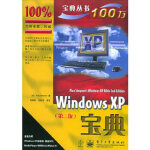 【新书店正版】Windows XP宝典(第二版),(美)辛普森(Simpson,A.) ,邱燕明,周瑜萍等,电子工业出
