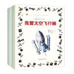 小小爱好者·海陆空科普篇(套装全6册)小小爱好,用心浇灌,培养爱好,趣味成长,成就未来!