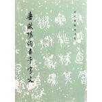 历代碑帖法书选・唐欧阳询书千字文(1.2)