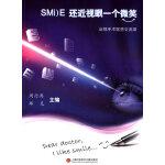 SMILE还近视眼一个微笑