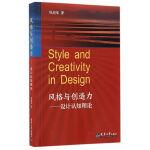 风格与创造力――设计认知理论