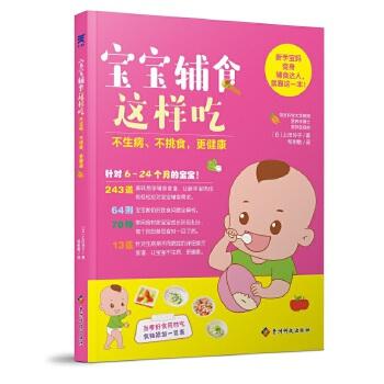 宝宝辅食这样吃----不生病、不挑食,更健康不生病、不挑食、更健康