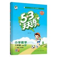 53天天练 小学数学 六年级上册 XS 西师版 2021秋季 含测评卷 参考答案