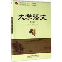 大学语文(第2版) 程箐,刘汉波 主编