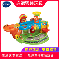 Vtech伟易达神奇轨道车停车场玩具 儿童益智早教轨道车玩具2-5岁