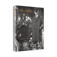 亨利 福特传 不只是汽车品牌的创始人,更是一个的英雄 罗斯・怀尔德・莱恩 辽宁人民出版社