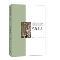 风行水上 杨国平 作家出版社