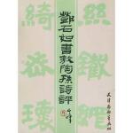 【新书店正版】邓石如敖陶孙诗评 (清)邓石如 天津杨柳青画社