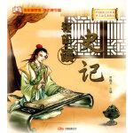 【新书店正版】中国传统文化经典《史记》 李翰文 万卷出版公司