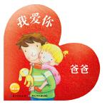 我爱你:爸爸,比利时气球传媒绘,湖北少儿出版社9787535384775