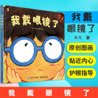我戴眼镜了 调皮涂涂戴眼镜儿童近视故事绘本 儿童预防近视好习惯养成故事绘本书 9787121392184