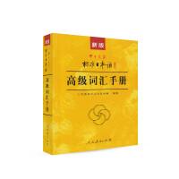 新版中日交流标准日本语 高级 标日日语词汇手册