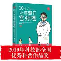 10天,让你避开宫颈癌 一本书讲透宫颈癌HPV疫苗