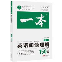 2020年版 一本 英语阅读理解150篇 高一 第11次修订 全国著名英语命题研究专家 英语教学研究优秀教师联合编写
