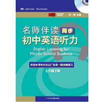 新华书店正版 名师伴读 同步 英语听力 七年级 下册 新课程 拓展 提高 训练 书+1CD