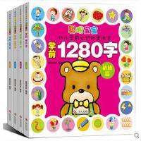 学前1280字4册宝宝识字卡片3-6岁有图 儿童认字书幼儿0-3-4-6岁早教 幼小衔接拼音 学前班 教材全套大班幼儿