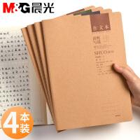 4本装晨光作文本加厚初中语文簿方格16K小学生3-6年级牛皮纸b5