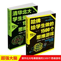 哈佛给学生做的1500个思维游戏+清华北大学生爱做的1500个思维游戏 小学生一二三四五六年级上册下册逻辑思维训练6-