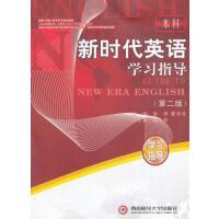 新时代英语学习指导(本) 正版 邹勇,曹慧芳 9787550421714