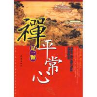 【新书店正版】禅是一颗平常心,欧阳典泰著,地震出版社9787502833909