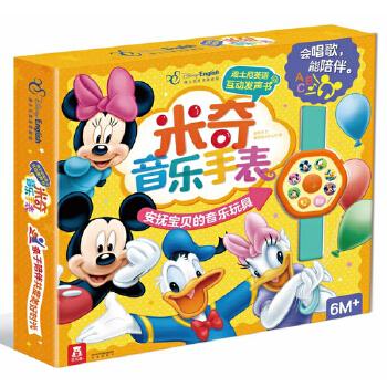 迪士尼英语互动发声书-米奇音乐手表