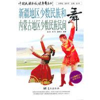 XM-29-中国民族区域健身舞系列:新疆地区少数民族和内蒙古地区少数民族民间舞(四色)(含光盘)(2016年教育部推荐