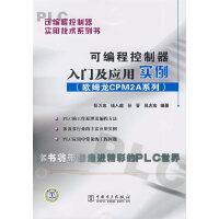 可编程控制器实用技术系列书 可编程控制器入门及应用实例(欧姆龙CPM2A系列)