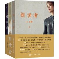 朗读者(1-3辑)(荣获2017年度大众喜爱的50种图书)