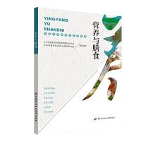 营养与膳食――中国式居家养老实用手册