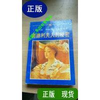 【二手旧书9成新】奥德利夫人的秘密 /[英]玛丽・伊丽莎白・布雷登 上海译文出版社