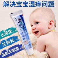 天然无激素维肤霜婴儿宝宝面霜小儿童止痒膏婴宝红臀奶癣热疹 维肤霜