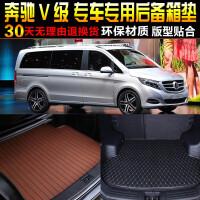 奔驰V级专车专用尾箱后备箱垫子 改装脚垫配件