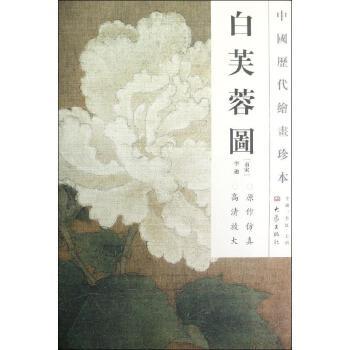 白芙蓉图/中国历代绘画珍本 (南宋)李迪